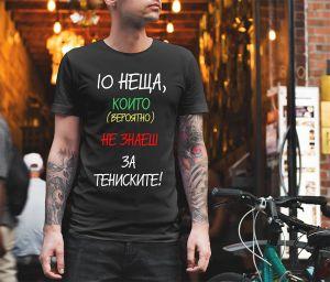 10 факта, които (може би) не знаеш за тениските.