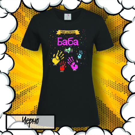 Дамска персонализирана тениска-подарък за Баба
