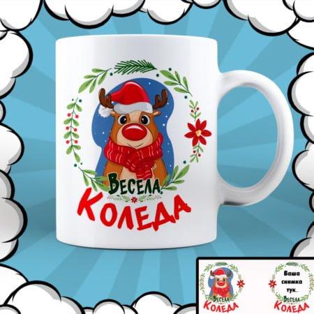 Коледна чаша с еленче и Ваша снимка