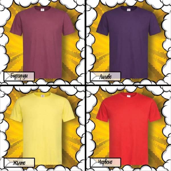 Мъжка тениска с щампа по твой дизайн