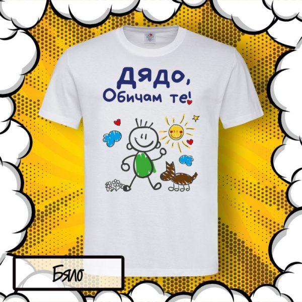 Тениска изненада и подарък за дядо