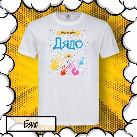 """Тениска с надпис """"Дядо, обичам те"""" за подарък на ДЯДО"""