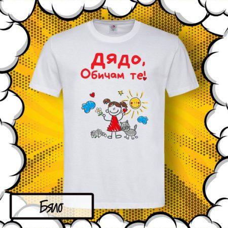 """Детска тениска с надпис """"Дядо, обичам те"""""""