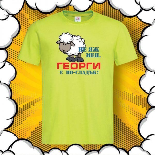 Смешна тениска за Гергьовден