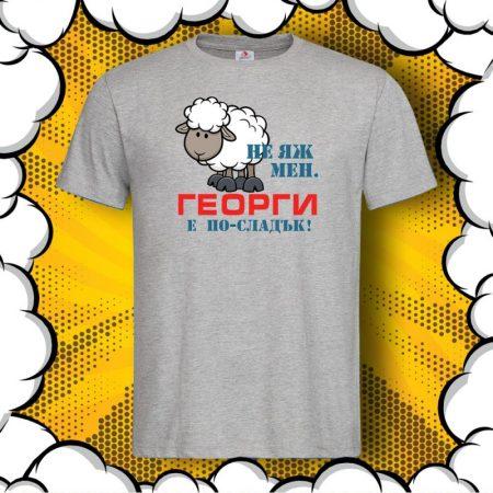 Забавна тениска за имен ден – Георги