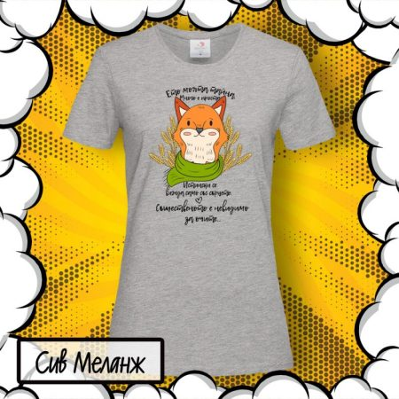 Тениска с лисица и цитат от Малкия принц