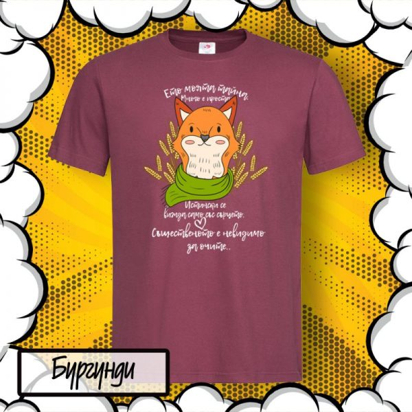Тениска с Малкия принц и лисица