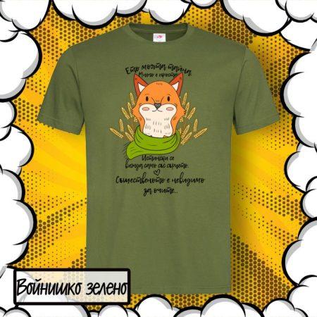 Мъжка тениска с лисица и цитат от Малкия принц
