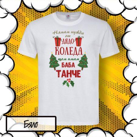 Коледна тениска с послание за баба (с име по избор)
