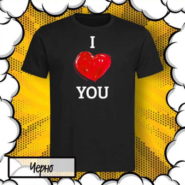Тениска за влюбени I Love you