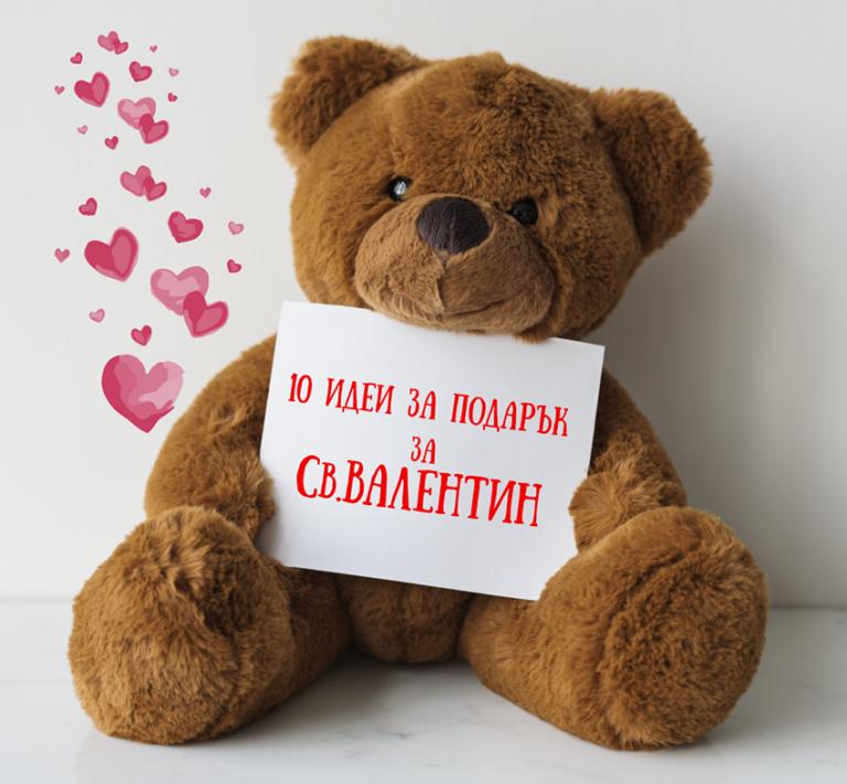 Идеи за подарък за Св.Валентин